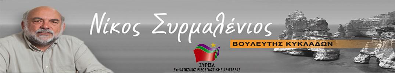 Image result for Συρμαλένιος